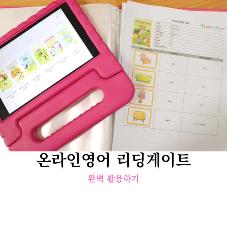 온라인영어 리딩게이트로 유아영어교육