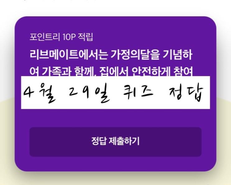 4월 29일 리브메이트 오늘의 퀴즈 / 신한 쏠, OX, 겜성 / h포인트 / 옥션 / 케어나우 / 홈플  정답