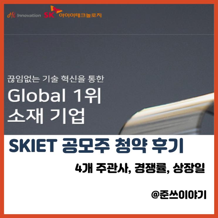 두 번 다시 오지 않을 SKIET 공모주 중복 청약 후기 (ft. 4개 주관사, 경쟁률, 상장일)