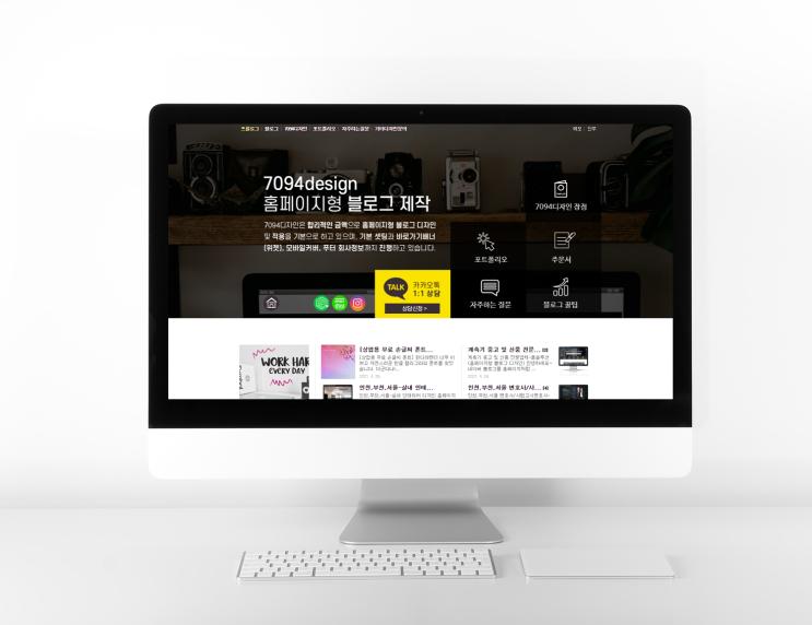 홈페이지형 블로그디자인-꾸미기7094design
