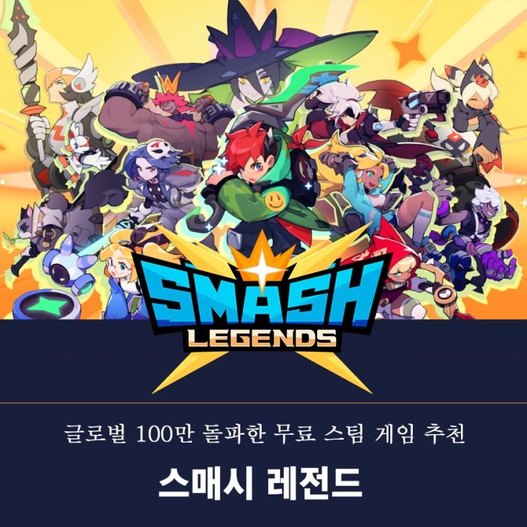 스매시 레전드 글로벌 100만 돌파한 무료 스팀 게임 추천