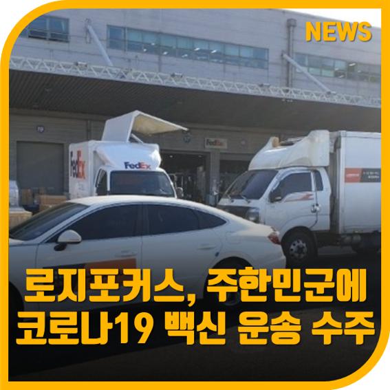 [물류신문] 로지포커스, 주한미군에 코로나19 백신 운송 수주