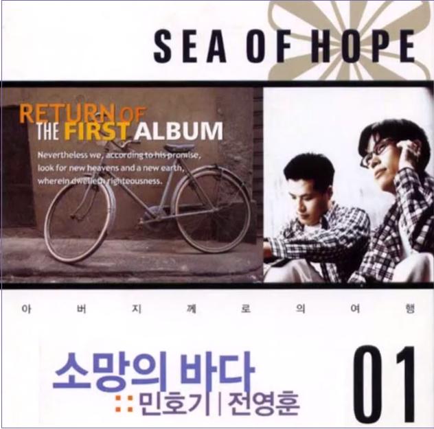 갈매기의 노래 - 소망의바다 전영훈 민호기