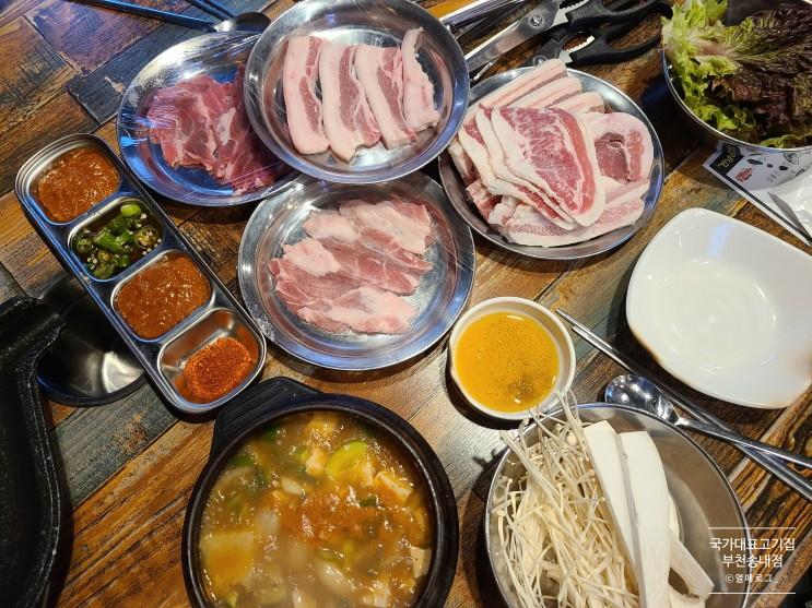 송내역 무한리필 국가대표고기집 부천송내점 술이 반값?