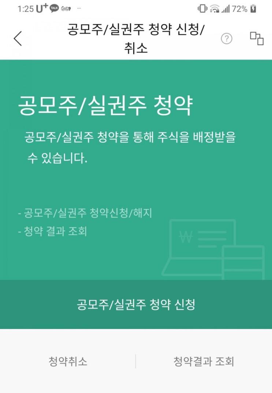한국투자증권 공모주 청약 도전 - SKIET
