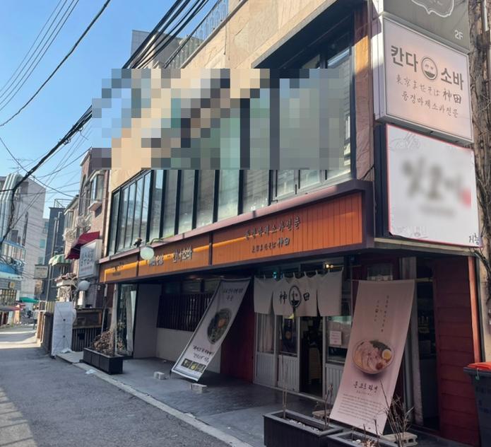 상수/홍대맛집 동경마제소바전문점 - 홍대 칸다소바