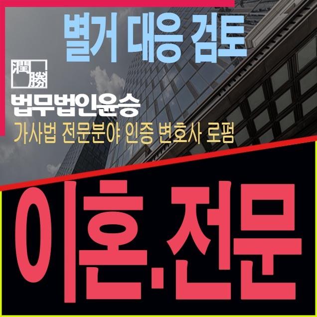 시흥이혼변호사 별거중검토해야할부분