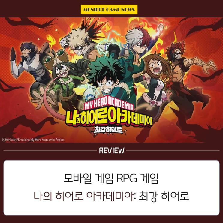 모바일 RPG 게임으로 만나! 나의 히어로 아카데미아: 최강 히어로 등장인물