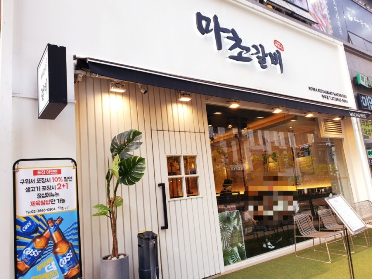 """[발산역 고기집] 맛과 멋이 머무는 """"마초갈비"""""""