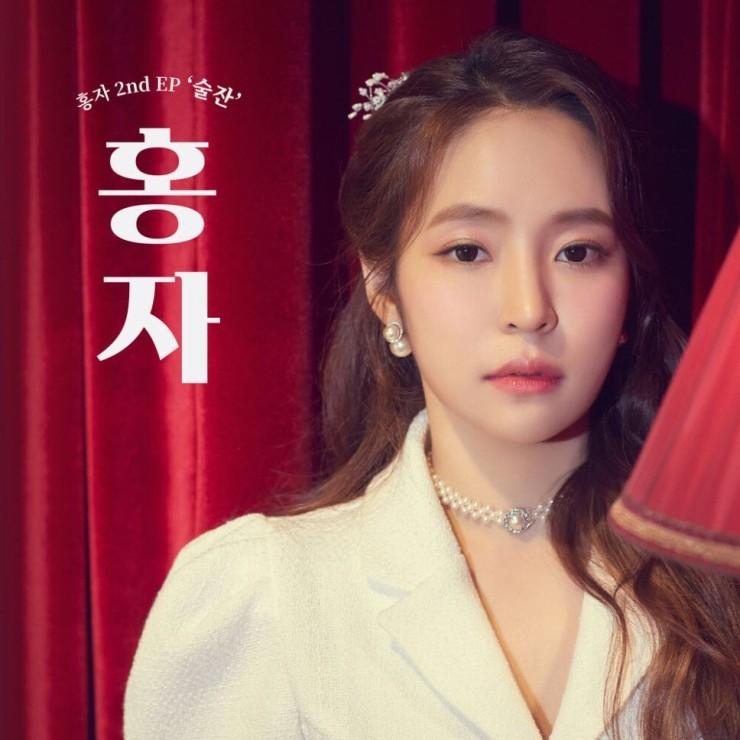 홍자 - 눈물의 술잔 [노래가사, 듣기, MV]