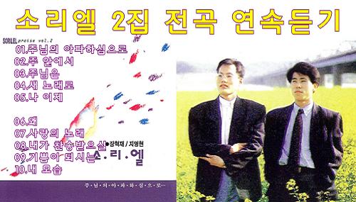 소리엘 2집 전곡 연속듣기 '주님의 아파하심으로'