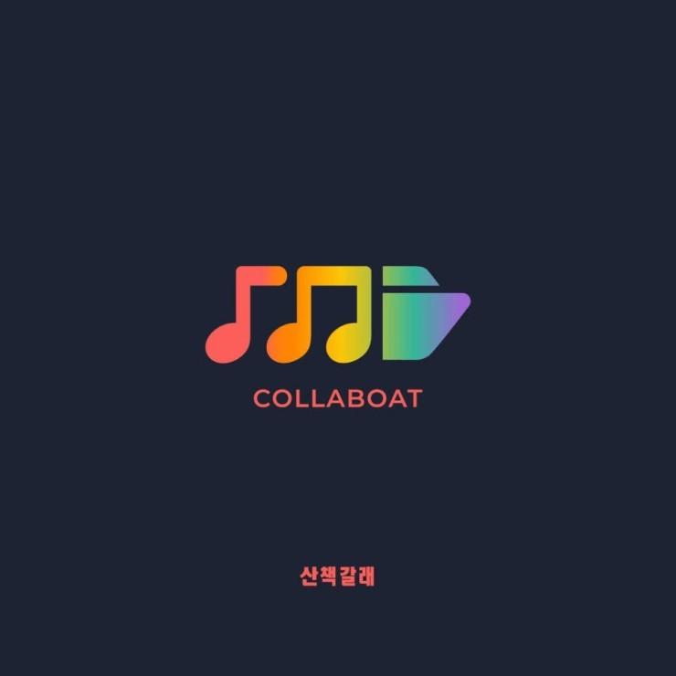 CollaBoat(콜라보트) - 산책 갈래 [노래가사, 듣기, LV]