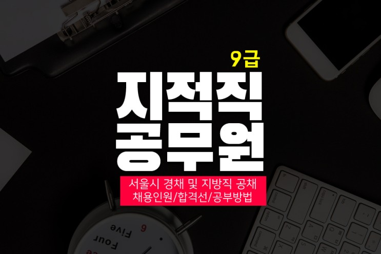 지적직 공무원 서울시 지방직 채용인원 합격선 공부방법