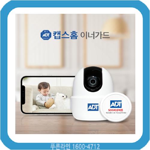 SK CCTV 캡스홈 이너가드 설치 가격, 사은품, 기능 한눈에! 집안CCTV로 추천~