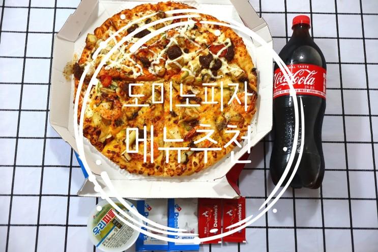 [도미노피자]⭐하프앤하프⭐블랙타이거슈림프&앵거스스테이크 도미노피자 메뉴 50% 할인 목요일 1+1 화요일 40% 방문포장 메뉴추천