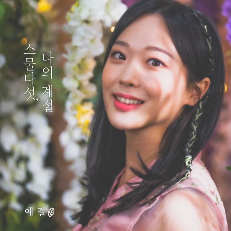 예결 - 해주아리랑의 봄 [노래가사, 듣기, MV]