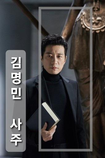 김명민 사주ㆍ<로스쿨>ㆍ양종훈ㆍ살신성인 명품 교수