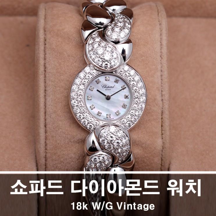 쇼파드 명품 금시계 여자팔찌형 화이트골드 다이아몬드 보석