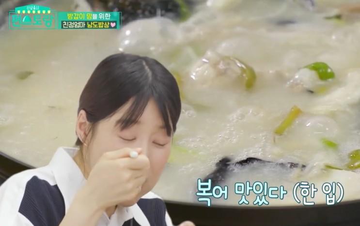 편스토랑 한지혜의 남도 나주 복지리 3대 영일복집 택배가능 맛집 가게 위치 어디??