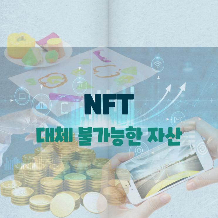 대체 불가능한 자산 NFT