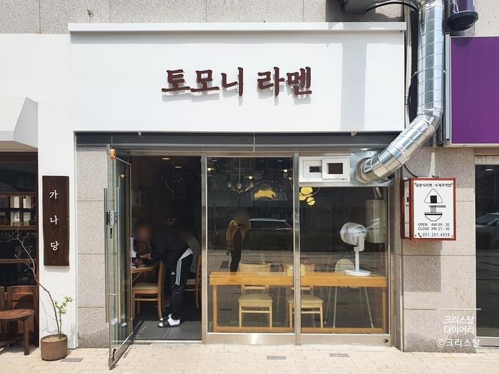 [명지 국제신도시 맛집] 국물이 진한 일본식 라멘집 토모니라멘