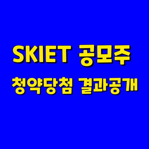 SKIET 공모주 청약결과 배당결과 확인