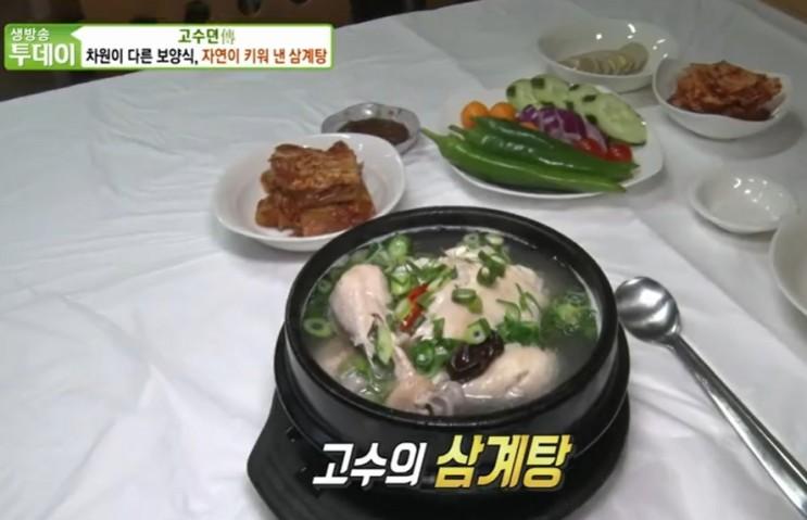 생방송투데이 고수뎐 자연이키워낸 군산 송담 거시기 흑마늘삼계탕 맛집 가게 위치 어디??