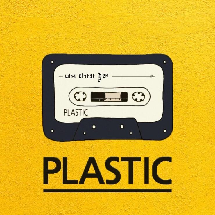 플라스틱 - 내게 다가와 줄래 [노래가사, 듣기, Audio]