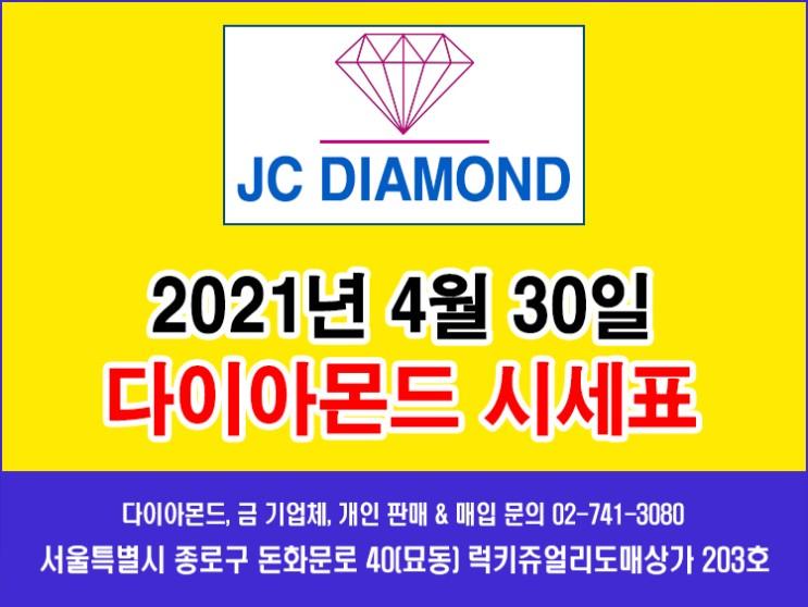 2021년 4월 30일 금요일 다이아몬드 시세 상승... 변동된 다이아몬드 시세표 확인하세요 [종로 제이씨다이아몬드]