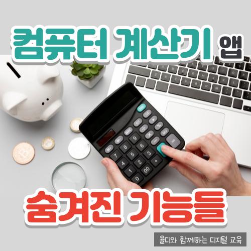 컴퓨터 계산기 앱으로 단순한 숫자 계산만 하시나요?