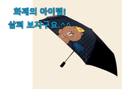 유튜브에서도 난리난 그 상품! 꼭 써봐야하는 3단 자동 우산 제품 드디어 발견 강추!