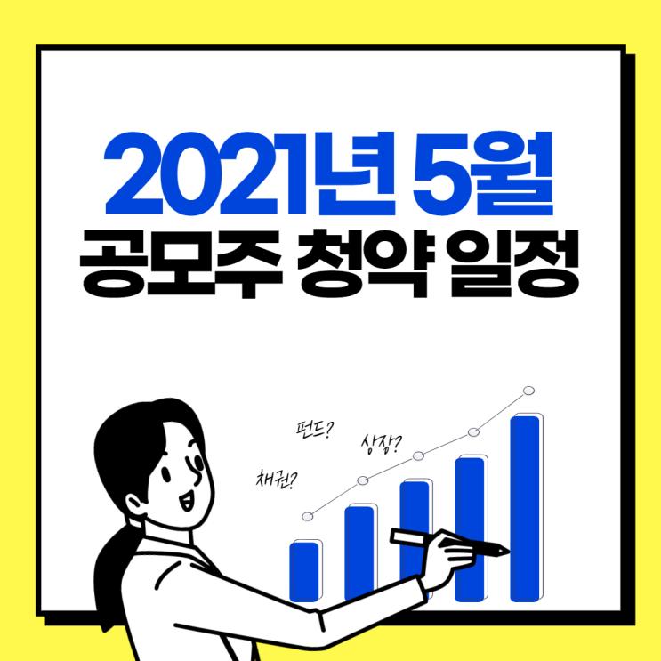2021년 5월 공모주 청약 일정, 종목 2부(라온테크, 진시스템)