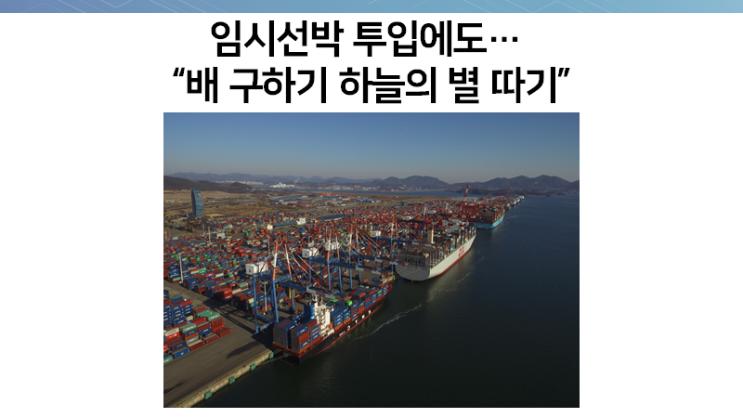 """임시선박 투입에도...""""배 구하기 하늘의 별 따기"""""""