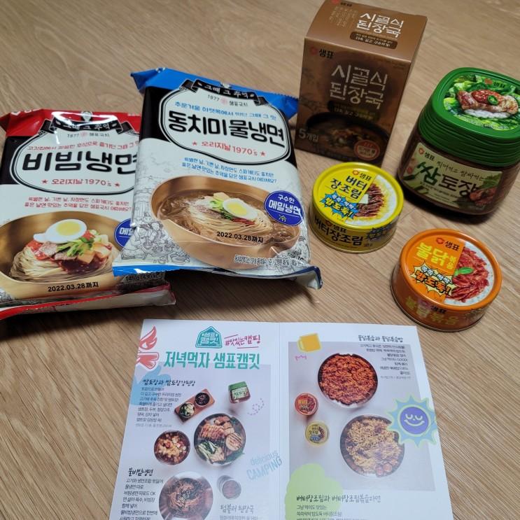 샘표캠킷 간편한 캠핑요리로 음식 걱정 끝!