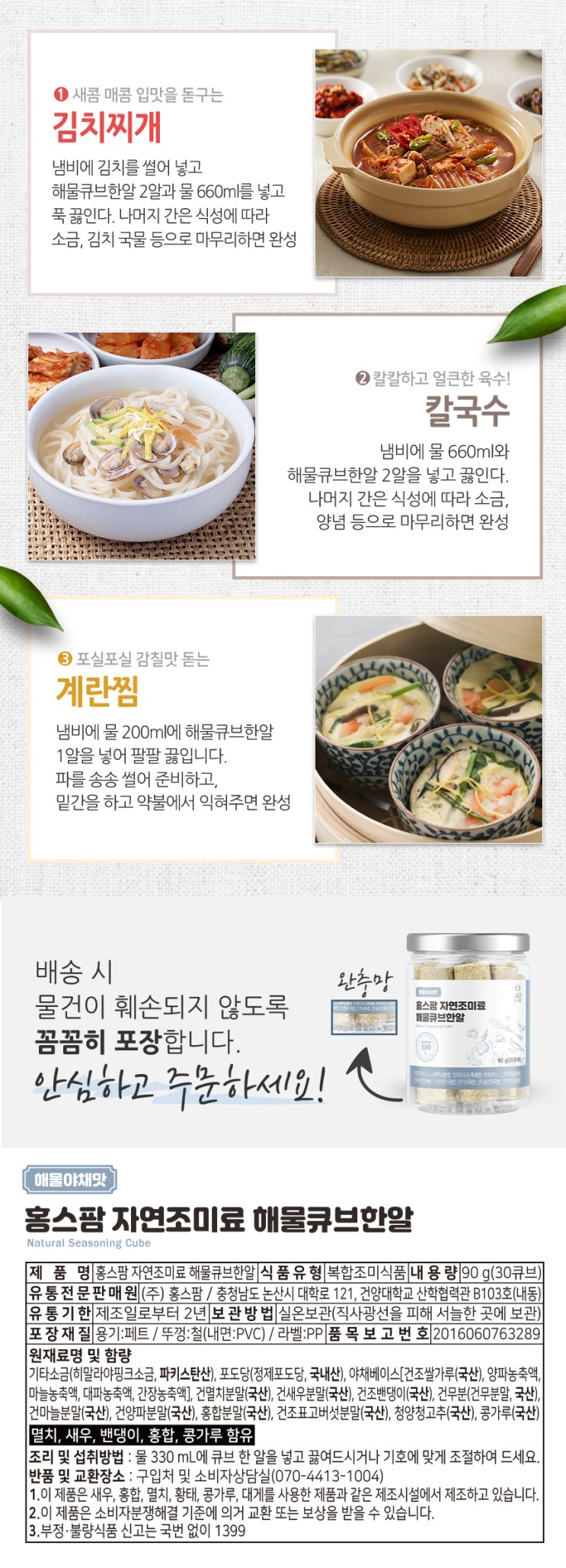 요린이도 쉽게~ 해물육수를 만들 수 있는 방법 (feat. 홍스팜 자연조미료 해물큐브 한알)