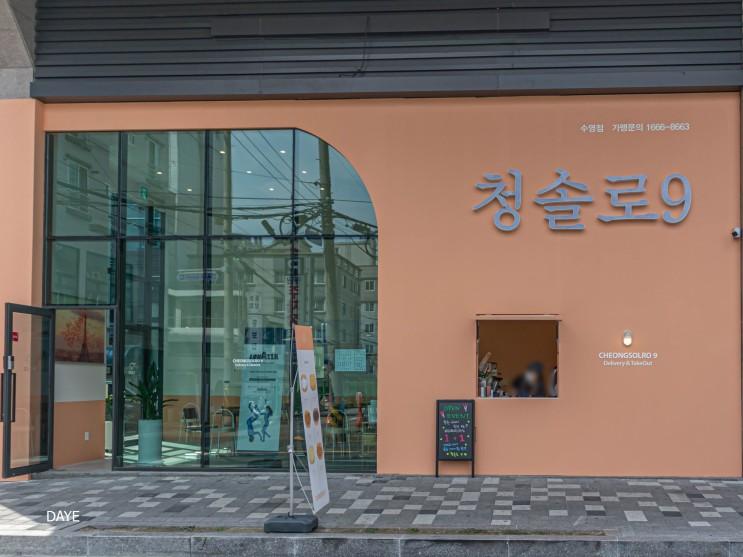 부산 수영역 광안리 신상카페 청솔로9 대왕 와플 맛집