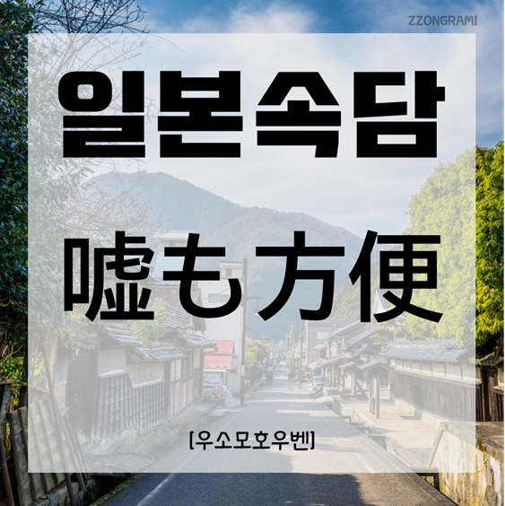 [일본어공부] 일본 속담 : 「嘘も方便」