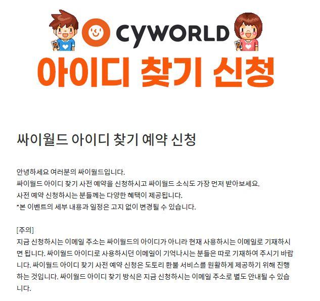 싸이월드 아이디찾기 예약서비스 신청가능!!!