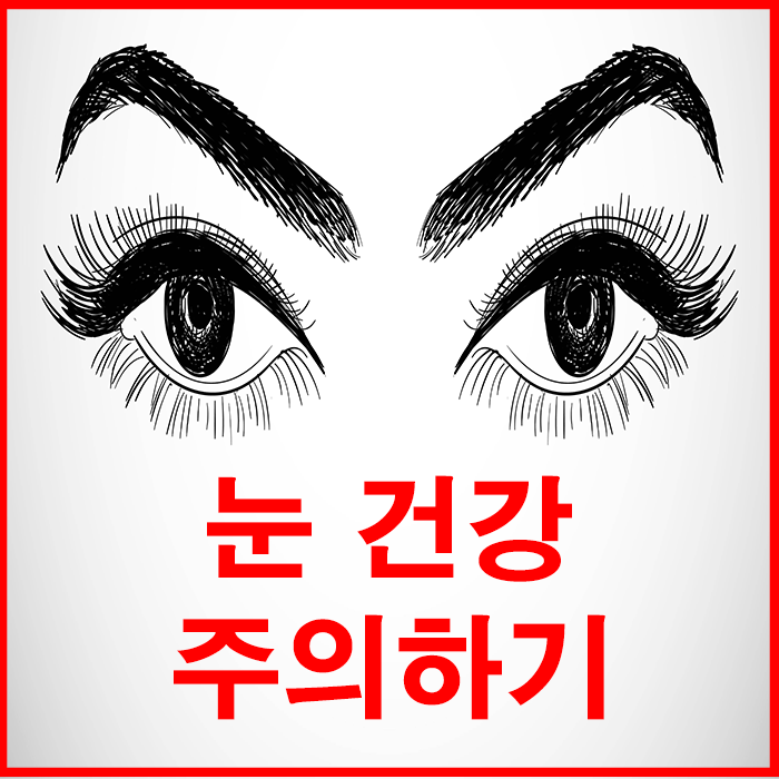 당뇨병 환자는 눈 건강에 주의!