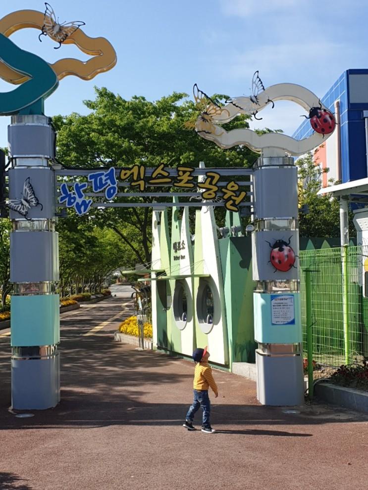 함평 아이와 가볼만한곳. 함평엑스포공원