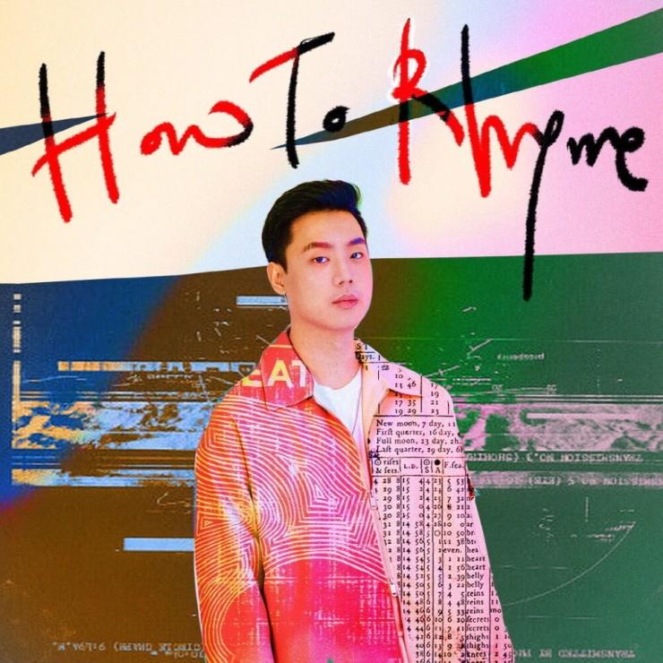 웰던 - How To Rhyme [노래가사, 듣기, MV]