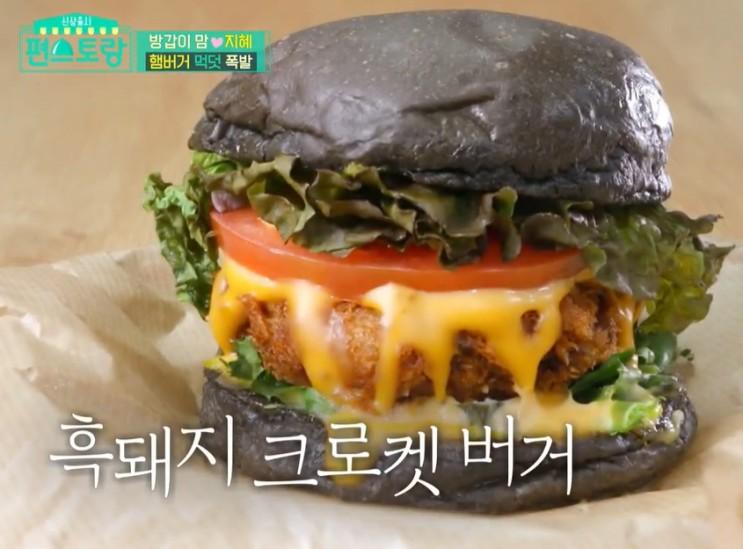 편스토랑 한지혜 햄버거 제주도 흑돼지 크로켓 버거 애월감성 맛집 가게 위치 어디??