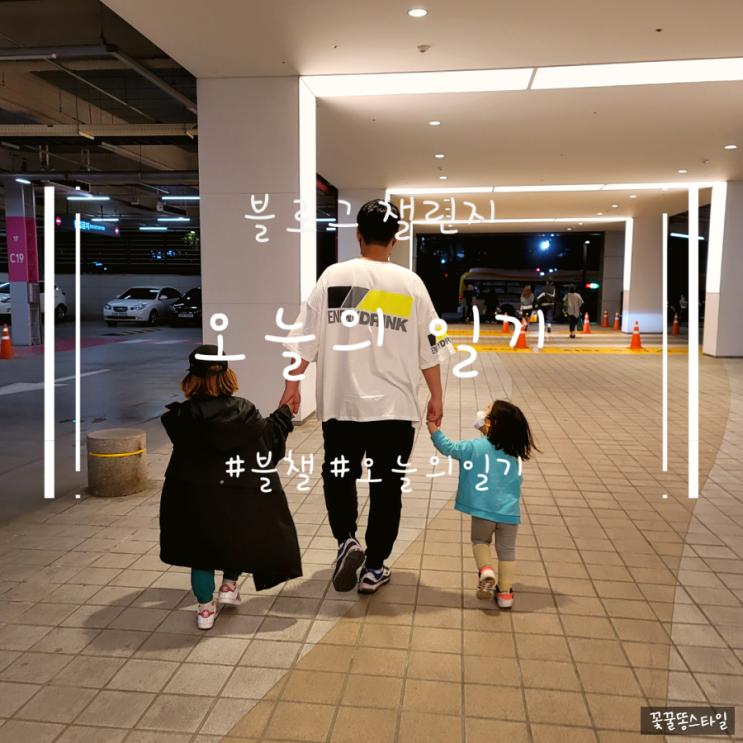 꽃꿀똥네 외출! 장난감 탐방기:)