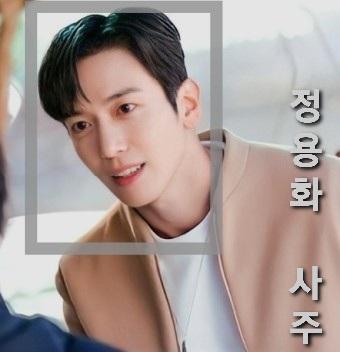 정용화 사주ㆍ<대박부동산>ㆍ퇴마사 알바?