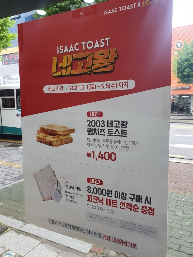 이삭토스트에서 토스트 먹고 피크닉 매트 받아왔습니다.