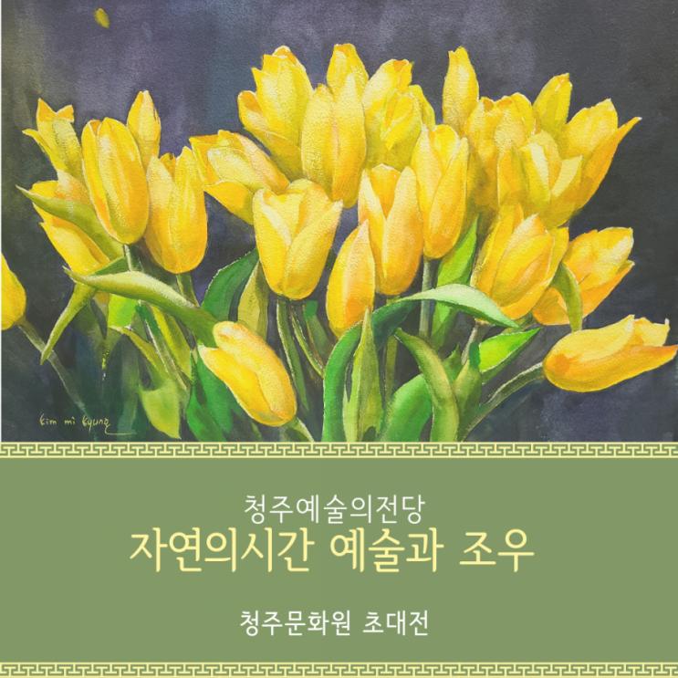 자연의시간 예술과 조우-제25회 청주문화원 초대전