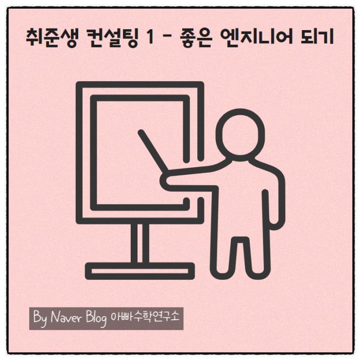 캐치카페 취업준비 멘토링 후기, 엔지니어 직무 소개