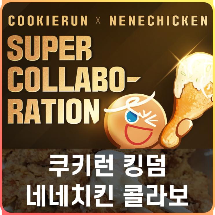 네네치킨 쿠키런 킹덤 콜라보 이벤트 소식 & 최신 쿠폰 정리