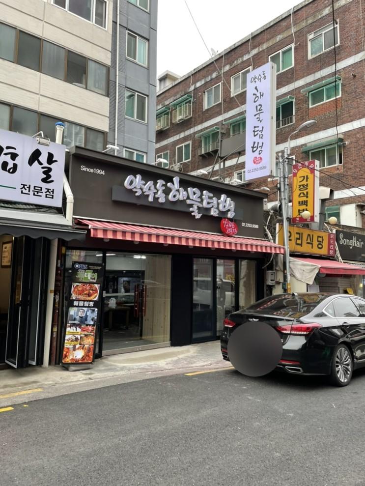 약수맛집 : 해물텀벙 아구찜/ 약수동30년 맛집