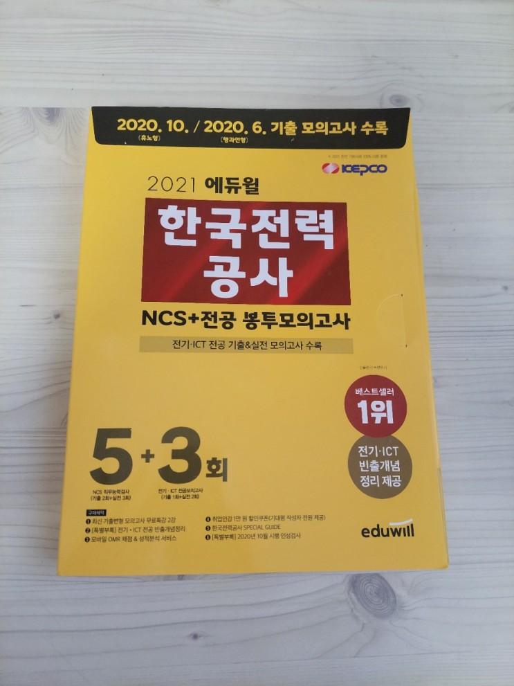 5/15 한전 NCS 대비 한전 봉투 모의고사